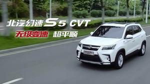 北汽幻速S5CVT悦享上市 无级变速超平顺