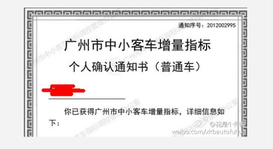 杭州市车牌摇号中标图片_杭州车牌竞价中标率仅22不公布竞价人数遭