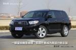 广汽丰田汉兰达最高优惠1.5万元 部分现车