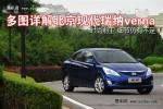 北京现代瑞纳南宁现车 售价6.79万元起