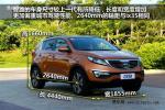 东风悦达起亚新SUV智跑东营上市 接受预定