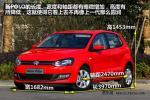 上海大众新POLO西安地区现车充足 可提现