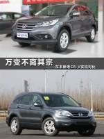 万变不离其宗 东本CR-V新老车型实拍对比