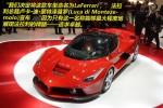 法拉利LaFerrari将在上海车展亚太首发