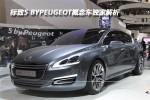 2010北京车展独家解析 标致5BYPEUGEOT