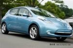 东风日产明年计划引进电动车LEAF