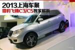 2013上海车展 猎豹飞腾C3/C5独家解析