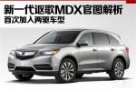 新一代讴歌MDX官图解析 首增两驱车型