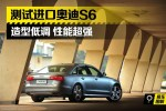 测试进口奥迪S6 造型低调性能超强
