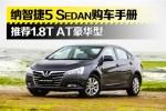 纳智捷5 Sedan购车手册 推荐1.8T豪华型