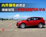 内外兼修的质变 场地试驾一汽丰田新RAV4