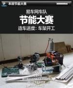 本田节能大赛 易车网造车进度:车架开工