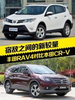 宿敌之间的新较量 丰田RAV4对比本田CR-V