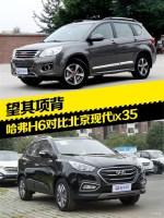 望其项背 哈弗H6对比北京现代ix35