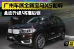 广州车展宝马X5图解 全面升级/将推后驱