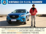 原汁原味 中谷明彦评价长安马自达CX-5