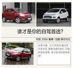 五一小长假三款小型SUV车型自驾对比