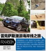 雷克萨斯RX450h漫游秦皇岛海岸之旅