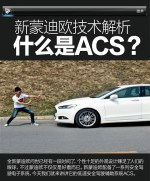 新蒙迪欧技术解析 什么是ACS安全系统?