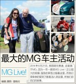 解读不一样的狂欢 探MG全球最大车主聚会