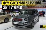 2014广州车展 中兴GX3小型SUV图解