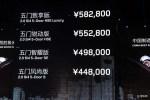 国产揽胜极光上市 售44.8万-58.28万元
