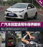 雷凌保养/用车解析 用车成本约0.8元/公里