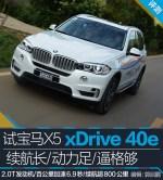 试宝马X5 xDrive40e 续航长/动力足/B格够