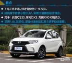 试驾陆风首款小型SUV—X2  现全面接受预定  订金5000