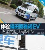 体验福田图雅诺EV 15座的超大号MPV
