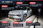 领克品牌规划曝光 5月对外公布3级自动驾驶技术