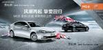MG6 2012款展车现已到店 订金1万元