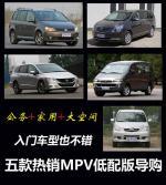 入门车型也不错 五款热销MPV低配版导购