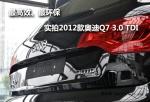 最高效 最环保 实拍2012款奥迪Q7 TDI