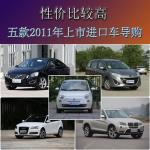 性价比较高的五款2011年上市进口车型导购