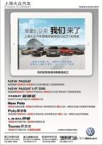 苹果没来 我们来了 上海大众喜迎西博