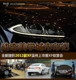 售63.8万起 捷豹2012款XF温州上市暨试驾