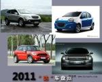 """2011年""""达""""车盘点 谁有真风采(上)"""