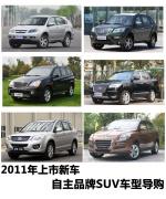 2011年上市新车盘点 七款自主品牌SUV导购