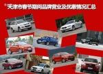 天津春节期间各品牌营业及优惠情况汇总