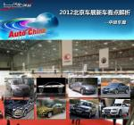 北京车展新车看点解析 中级车型篇
