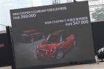 MINI中国任务特制版上市 售34.7万元起