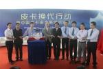 推动行业发展 中国皮卡安全联盟正式成立