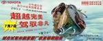 2012-7.8丰田城市试驾体验营暨厂家直销会