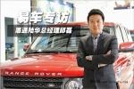 易车专访惠通陆华捷豹路虎总经理邱磊
