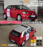 实拍MG3双色车型 首付1.2万起两年0利率