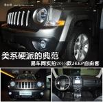 美系硬派的典范 实拍2013款Jeep自由客