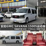 易车网实拍GMC Savana 1500s运动版