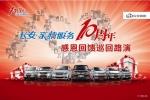 长安亲情服务10周年感恩巡回路演辉县站