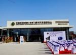 中国和谐控股安阳豪华汽车维修中心开业